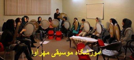 آموزشگاه موسیقی مهرآوا