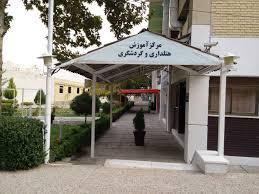 مرکز آموزش هتلداری و گردشگری
