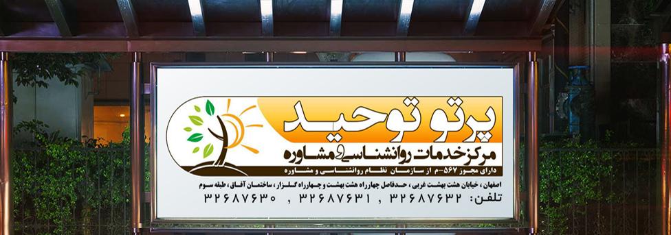 مرکز مشاوره توحید اصفهان