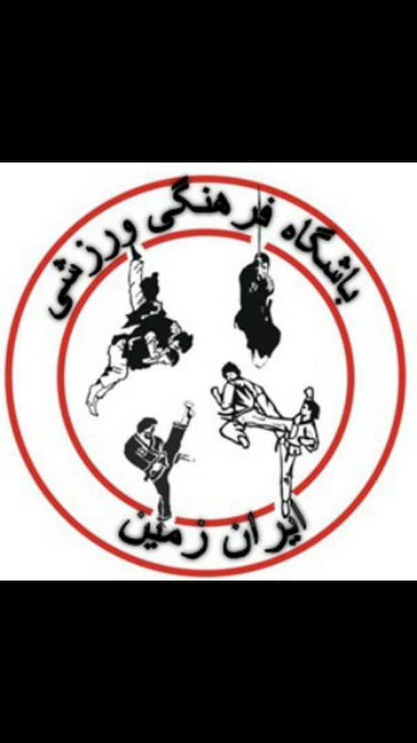باشگاه فرهنگی ورزشی ایران زمین
