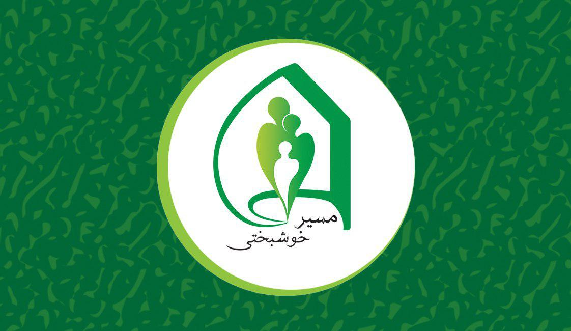 مرکز مشاوره مسیر خوشبختی اصفهان