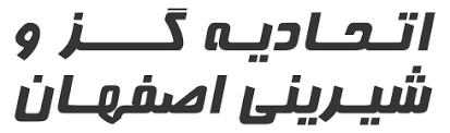 اتحادیه گز و شیرینی اصفهان