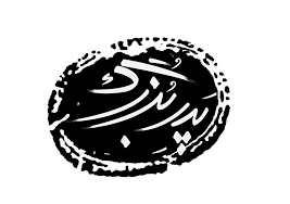 پیتزا پدربزرگ شعبه خانه اصفهان