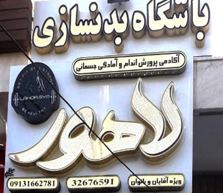 باشگاه بدنسازی لاهور