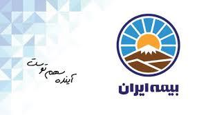 بیمه ایران نمایندگی اسعدی( کد 35617)