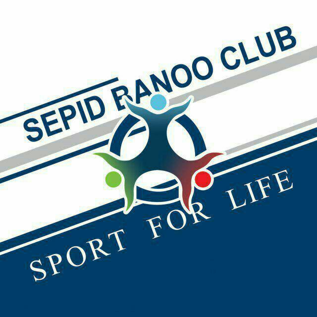 باشگاه بدنسازی سپید بانو