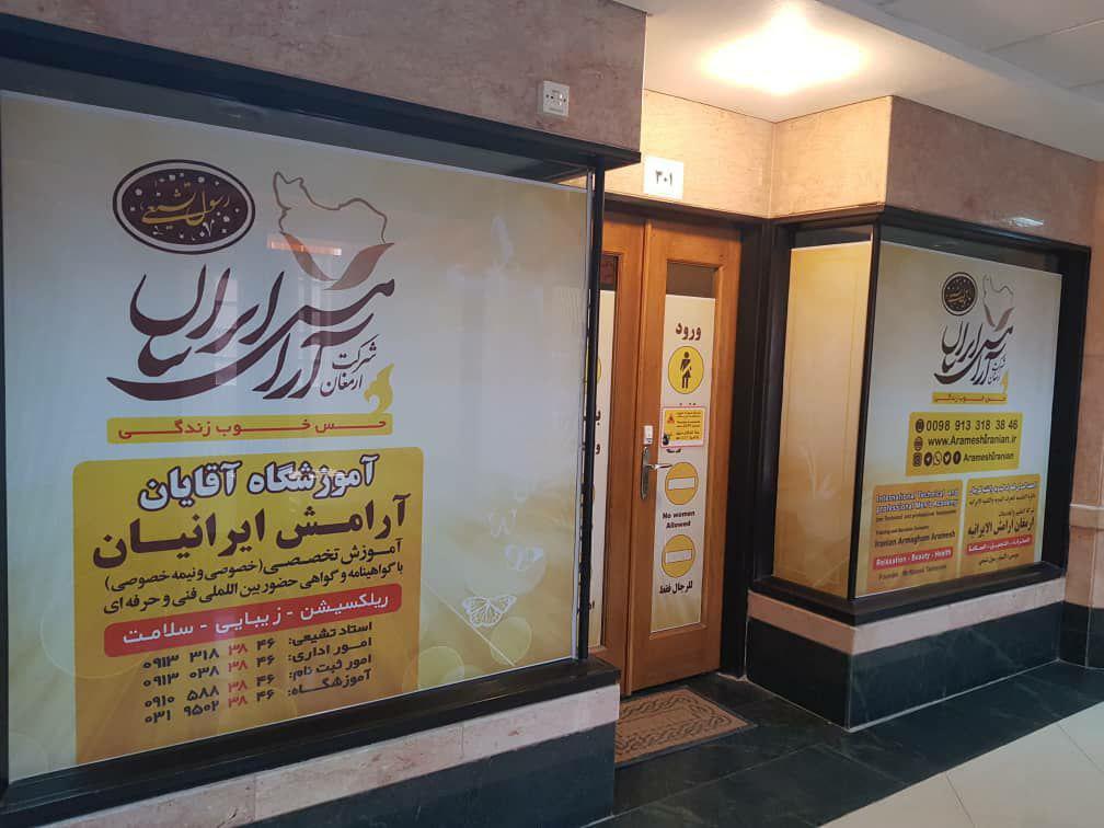 آموزشگاه ماساژ فنی حرفهای آرامش ایرانیان