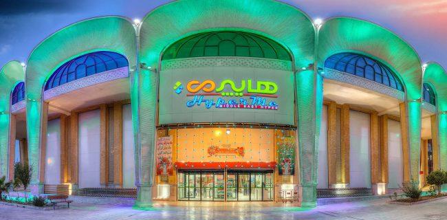 فروشگاه هایپرمی اصفهان